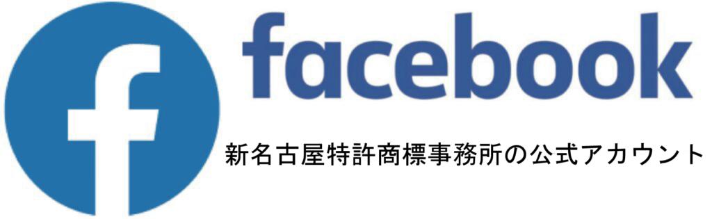 名古屋の特許事務所-新名古屋特許商標事務所のFacebookのページ