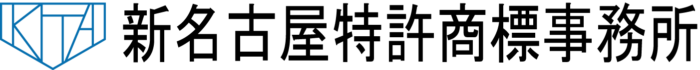 新名古屋特許商標事務所【愛知県名古屋市の特許事務所】特許・商標・意匠
