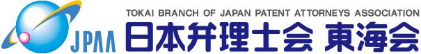 日本弁理士会 東海会のバーナー