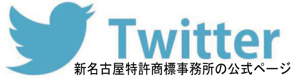名古屋の特許事務所-新名古屋特許商標事務所のTwitterのページ