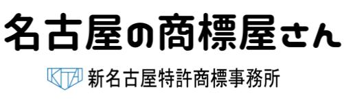 名古屋の商標屋さん(名古屋の特許事務所-新名古屋特許商標事務所)